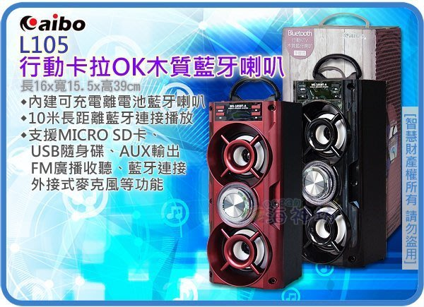海神坊=L105 AIBO 行動卡拉OK木質藍芽喇叭 手提式喇叭 手機/平板/MP3/FM/TF卡/隨身碟 充電 10W