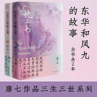 【台灣現貨萊爾富免運】三生三世枕上書《小說》共兩冊 簡體書