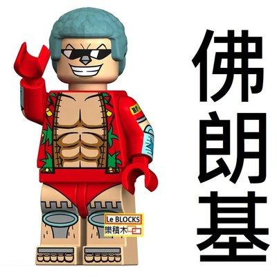 2152 樂積木【當日出貨】第三方 佛朗基 袋裝 非樂高LEGO 海賊王 魯夫 航海王 卡通 電影 抽抽樂 XP096
