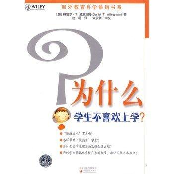 【簡書網】為什麼學生不喜歡上學? ISBN:9787534396533 簡體書/大陸書 作者:(美)丹尼爾·T.威林厄