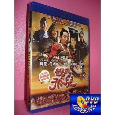 A區Blu-ray藍光正版【趙氏孤兒Sacrifice (2011)】 [含中文字幕]全新未拆《墨攻、十月圍城:范冰冰》