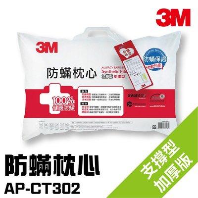 【文具箱】3M Filtrete 防蟎枕心-支撐型(加厚版)AP-CT302 防螨 透氣 寢具 抗過敏