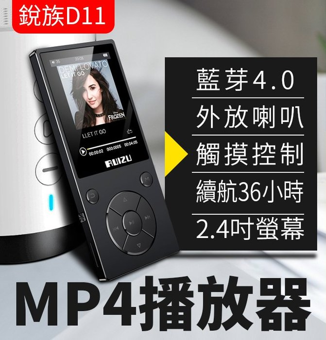 【傻瓜批發】銳族 D11 8G 2.4吋 藍芽 觸摸 MP4 喇叭MP3 FM錄音 繁體 電子書 TF卡 計步器