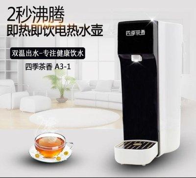 即熱式飲水機速熱過濾台式家用調溫冷熱開水小型迷你臥室電熱水壺 SHNK