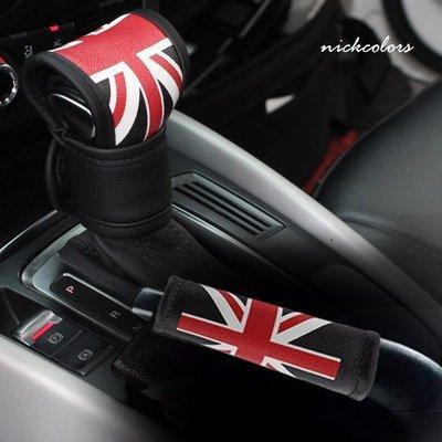 尼克卡樂斯~時尚英國旗汽車排檔桿套+手剎車套  止滑套 防滑護套 汽車配件 英倫風
