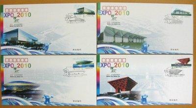 大陸編年票首日封---上海世博園場館郵票--2010年封-03---共 四 封---紀念封