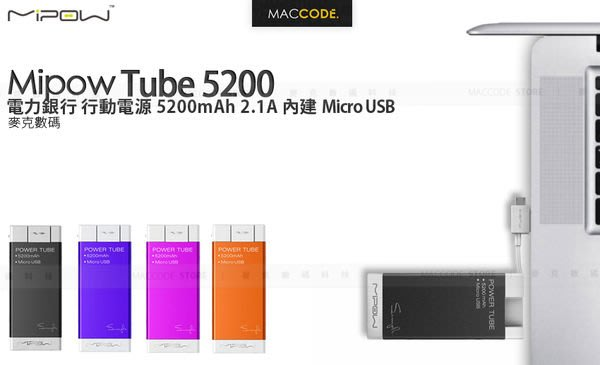 【 麥森科技 】Mipow Tube 5200 mA 行動電源 內建USB 1年保固 全新 現貨 含稅 免運費