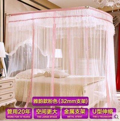 【優上】伸縮蚊帳三開門雙人U型宮廷不銹鋼支架1.5米1.8m床「雅韻款-32mm支架-粉色」
