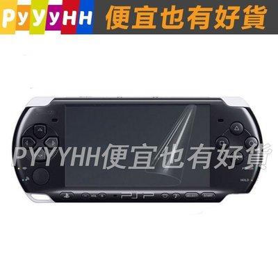PSP 保護貼 專用 - 靜電式 螢幕保護膜 保護貼膜 貼膜 高透 螢幕貼 防刮 高清 亮面