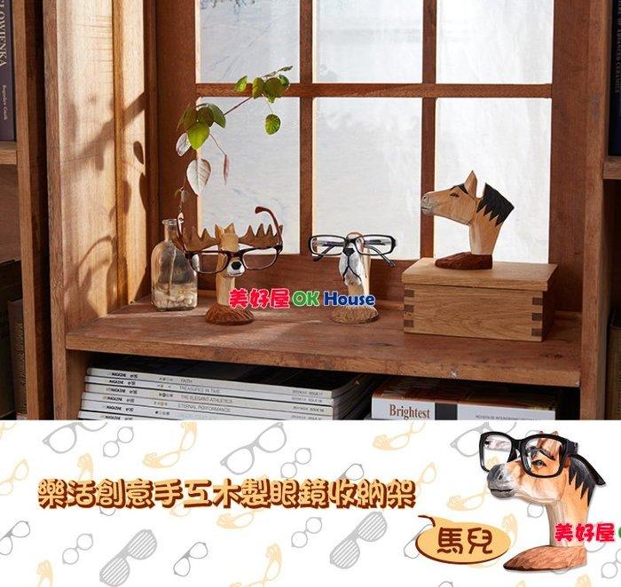 【美好屋OK House】樂活創意手工木製眼鏡收納架  鄉村手作ZAKKA風 馬兒/書架/眼鏡架/展示架/飾品架/收納架