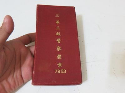 (阿信老東西) 早期 三等三級 警察獎章 編號四碼 ..............陸海空軍蔣中正徽章獎章畢業證書可參考