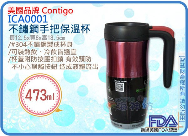 海神坊=ICA0001 contigo 不鏽鋼手把保溫杯 紅色 隨身保溫瓶 #304 咖啡杯16oz 4入3500元免運