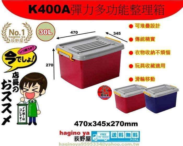 荻野屋  K-400A/彈力多功能整理箱/置物箱/收納箱/掀蓋整理箱/搬運收納/K400A/聯府/直購價