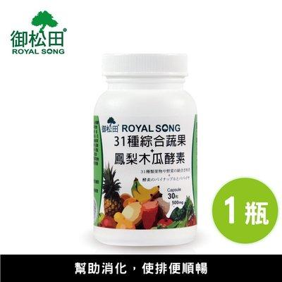 【御松田】SOD 31種綜合蔬果+鳳梨木瓜酵素(30粒/瓶)-1瓶