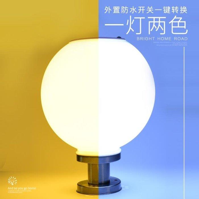 太陽能燈戶外家用庭院燈柱頭圍墻門柱燈圓球燈防水路燈超亮-風行購物街