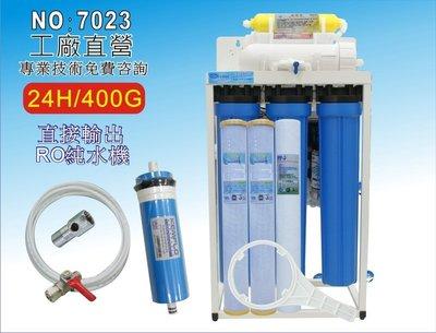【龍門淨水】400G直接輸出RO純水機 餐飲 水族館 水晶蝦 淨水器 濾水器 濾心(貨號7023)