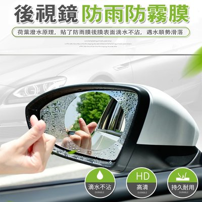 汽車 後視鏡 防雨膜 2片裝 橢圓形 ...
