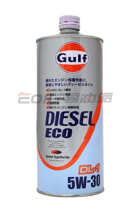 GULF DIESEL ECO 5W30 DL-1 海灣 合成柴油機油
