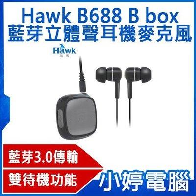 【小婷電腦*耳麥】全新 Hawk B688 B box藍芽立體聲耳機麥克風 黑色