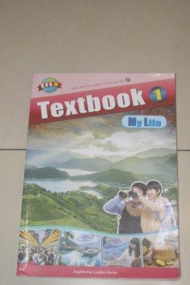 EFL8 何嘉仁菁英美語 兒童青少年班 第8級TextBook 1 課本1 My life 二手 英文 英語