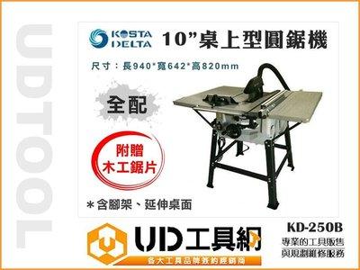 @UD工具網@ 10英吋 桌上型圓鋸機 桌上型切割機 木工圓鋸機 附腳架及延伸桌面和木工鋸片 KD-250B 不含集塵機