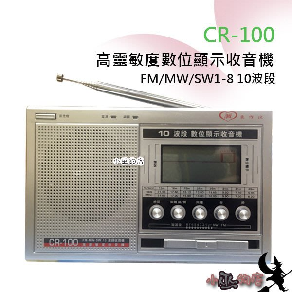 「小巫的店」實體店面*(CR-100) 10波段數位顯示收音機.鬧鐘.數字顯示
