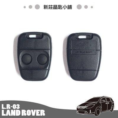 新莊晶匙小舖 路寶 LAND-ROVER FREE LAND RANGE ROVER416 車系專用2鍵中控 遙控器