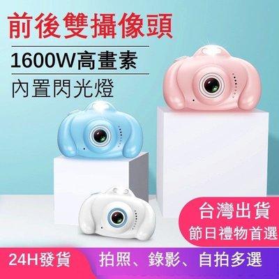 1600W畫素 前後雙鏡頭 兒童相機 內置閃光燈 杯麵迷你新款爆款高清智能抖音網紅 兒童相機數位攝像機
