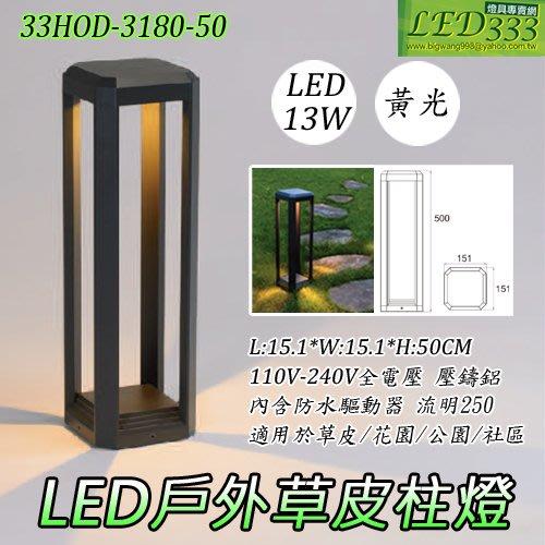 光§LED333§(33HOD-3180-50)戶外草皮柱燈 LED-13W黃光 全電壓 適用於花園/公園 另有吊燈