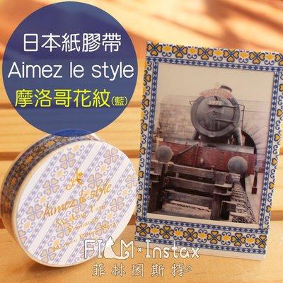 【菲林因斯特】日本進口 Aimez le style 紙膠帶 摩洛哥花紋 藍 / 裝飾拍立得空白底片 邊框貼 卡片手帳