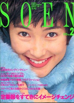 紅蘿蔔工作坊/裁縫~裝苑so-en 1996 / 2月. 沒有紙型(日文書)9H