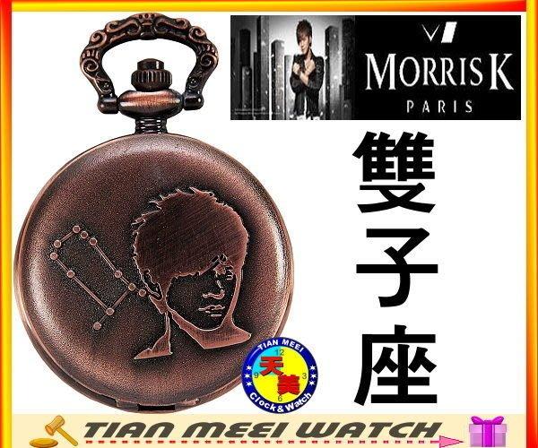 【天美鐘錶店家直營】【羅志祥代言】全新原廠公司貨-MORRIS K-石英懷錶-雙子座