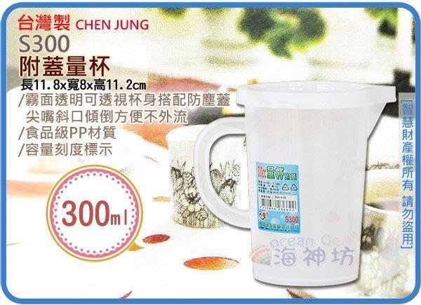 海神坊=台灣製 S300 量杯 透明冷水壺 花茶壺 果汁壺 調味壺 浮雕刻度 單把 附蓋0.3L 144入2800元免運