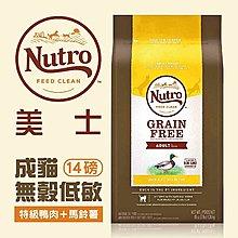 ☆寵物王子☆ NUTRO美士 成貓低敏無榖 特級鴨肉+馬鈴薯 14磅/14LB/6.35KG