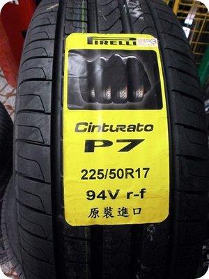 ***天下第一輪*** PIRELLI 倍耐力 Cinturato P7 壓續跑胎 防爆胎(RSC) 225/50/17 完工價7800