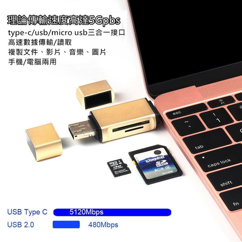 [現貨] OTG 安卓手機 多功能 手機/電腦多功能 讀卡機 讀卡器 SD 卡 Type C Micro Card