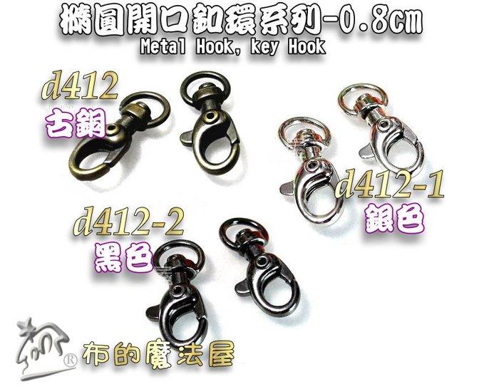 【布的魔法屋】d412金屬2入組0.8cm橢圓開口釦環(買10送1.金屬鑰匙扣環,問號鉤活動掛鉤,掛勾吊鉤hook)