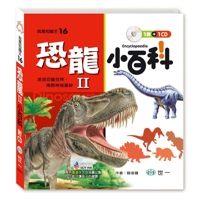 比價網~~世一【B688016 我是知識王16-恐龍小百科Ⅱ(附CD)】