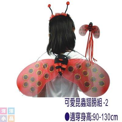 【洋洋小品可愛瓢蟲翅膀+髮箍+仙女棒】兒童這型服可愛昆蟲翅膀萬聖節聖誕節服裝化妝表演舞會派對造型角色扮演服裝道具