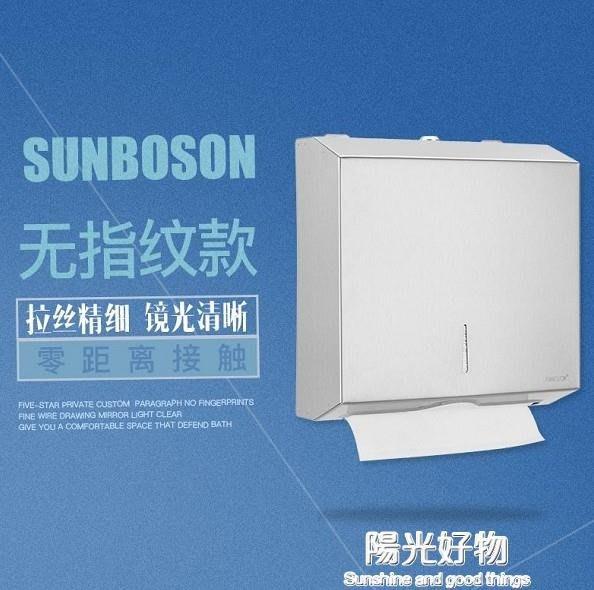 紙巾盒衛生間廁紙盒廁所304不銹鋼防水擦手紙盒架打孔壁掛式抽紙  柳風向