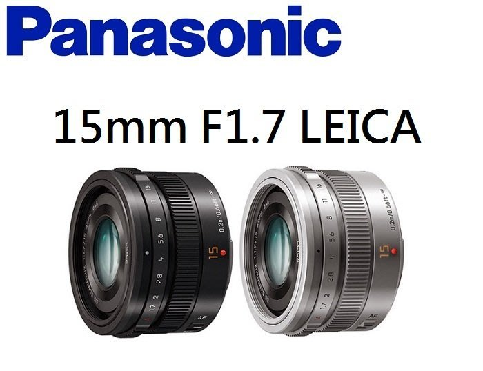 ((名揚數位)) Panasonic Leica DG 15mm F1.7 松下公司貨 !