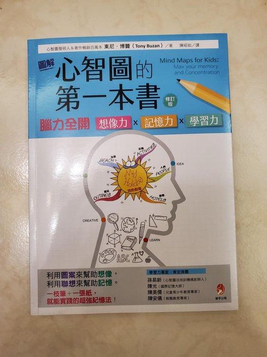 圖解心智圖的第一本書:腦力全開 想像力x記憶力x學習力 / 出版社:新手父母