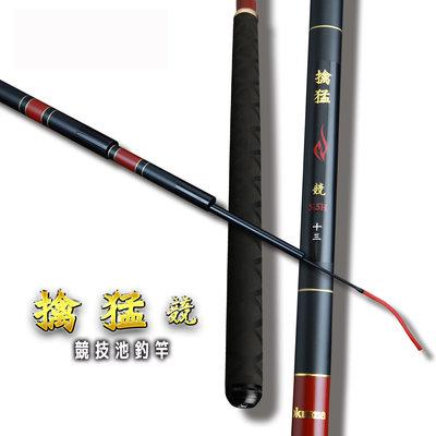 《三富釣具》OKUMA寶熊 擒猛-競5.5H手竿 9尺 另有12尺、13尺、15尺 非均一價 歡迎詢問
