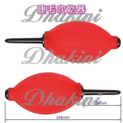 超便宜ㄟ~《睫毛專用吹乾器-紅色》~吹氣球清潔器嫁接睫毛吹嘴~風球工具