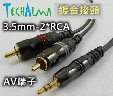 ☆ 唐尼樂器︵☆ TechAlma 3.5mm-2*RCA AV端子鍍金接頭2米音源線(手機/ MP3 接混音器)