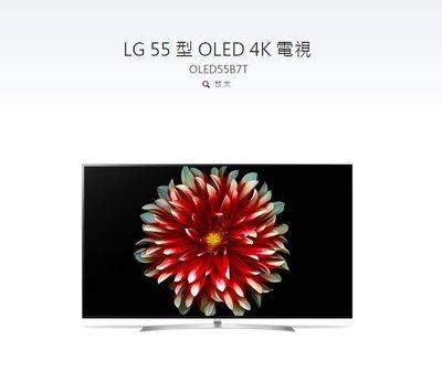 LG專家OLED4K極致55B7T(來電/來店全台最低價)另有65B6T.86UM7600.65C9.55C9PWA