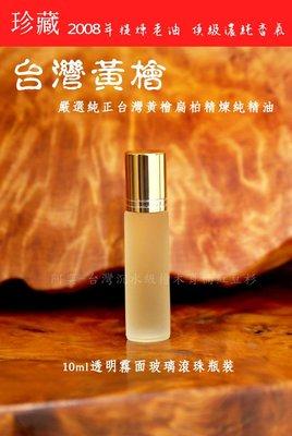 ※珍藏老油※ 台灣檜木 黃檜扁柏 100%純天然檜木精油  雲澤工坊