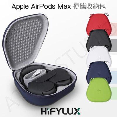 【高雄現貨】Apple Airpods MAX 專用 收納包 Hifylux 正品