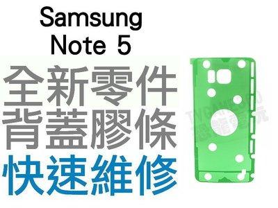 Samsung Galaxy Note 5 全新背蓋膠 背膠 背蓋黏膠 專業維修【台中恐龍電玩】