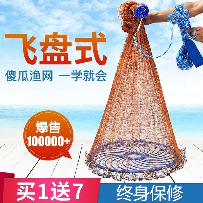 爆款熱賣-大飛盤式撒網美式漁網拋網手撒手拋網魚網捕魚自動易拋旋網甩神具